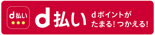d払いバナー