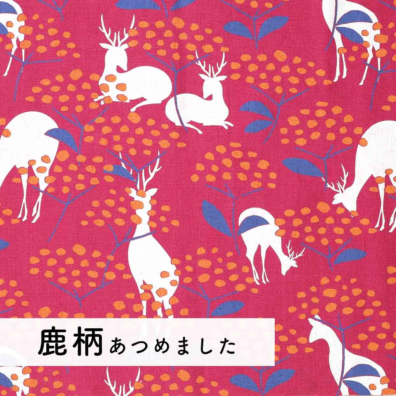 アニマルモチーフ好きの方に!鹿柄シリーズを集めました