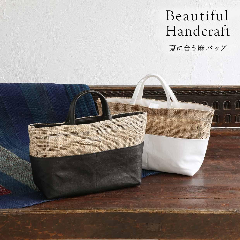 美しい手仕事の銀糸太布シリーズ