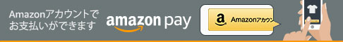 amazon payバナー
