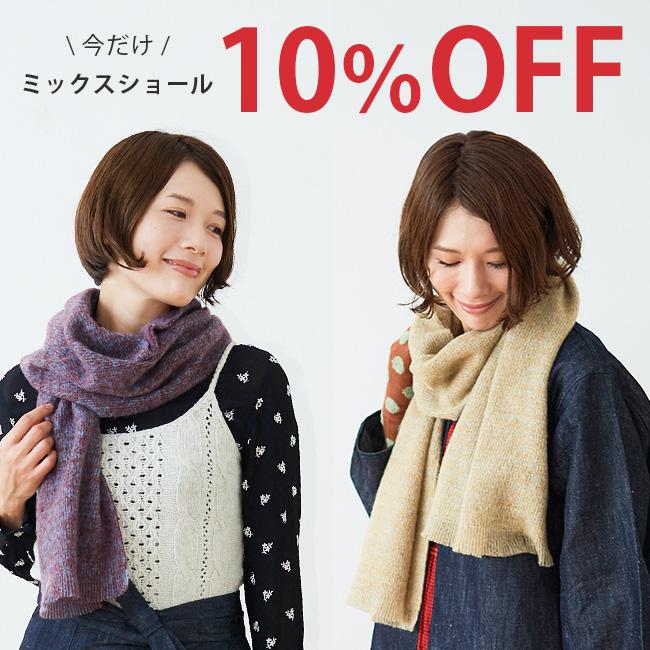 暖かミックスショールが10%割引