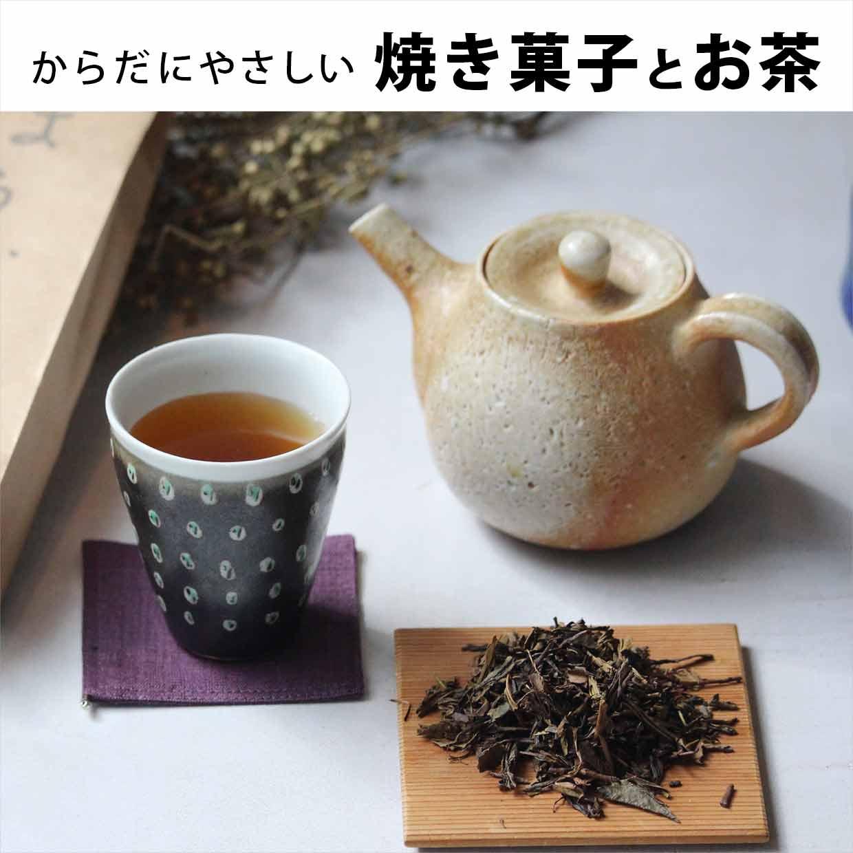 厳選素材を使用した、からだ想いのオリジナル焼き菓子&お茶