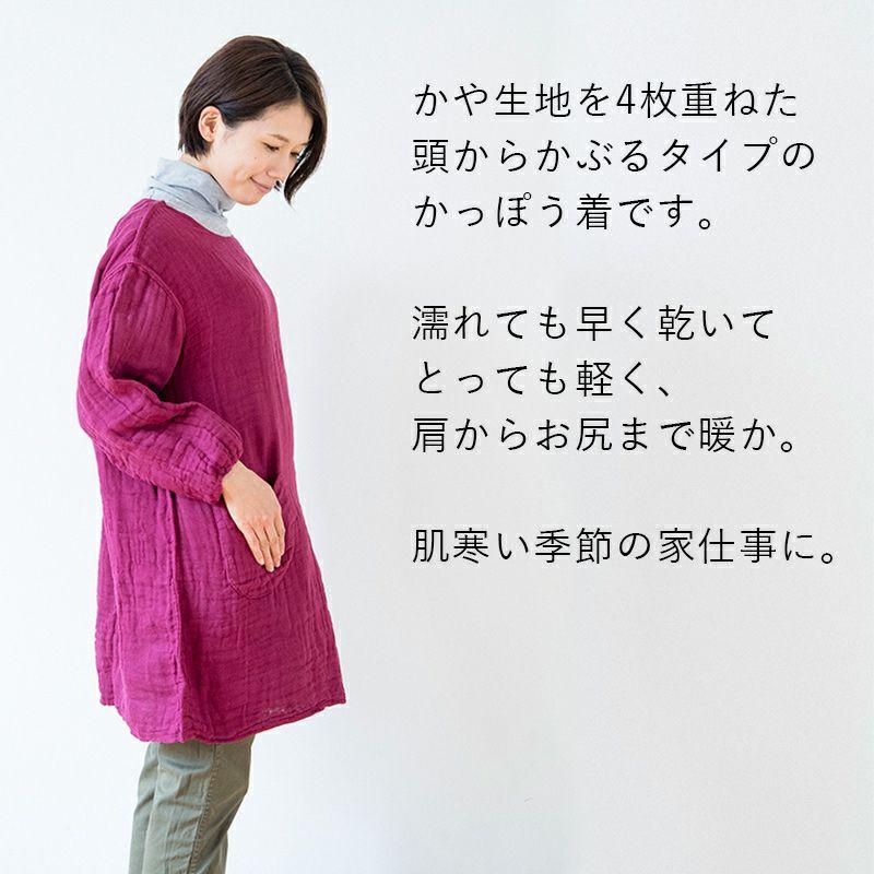 かやぬくもりかっぽう着はプルオーバータイプのかっぽう着です