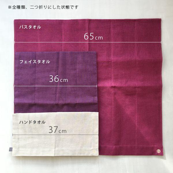 タオルシリーズのサイズ比較