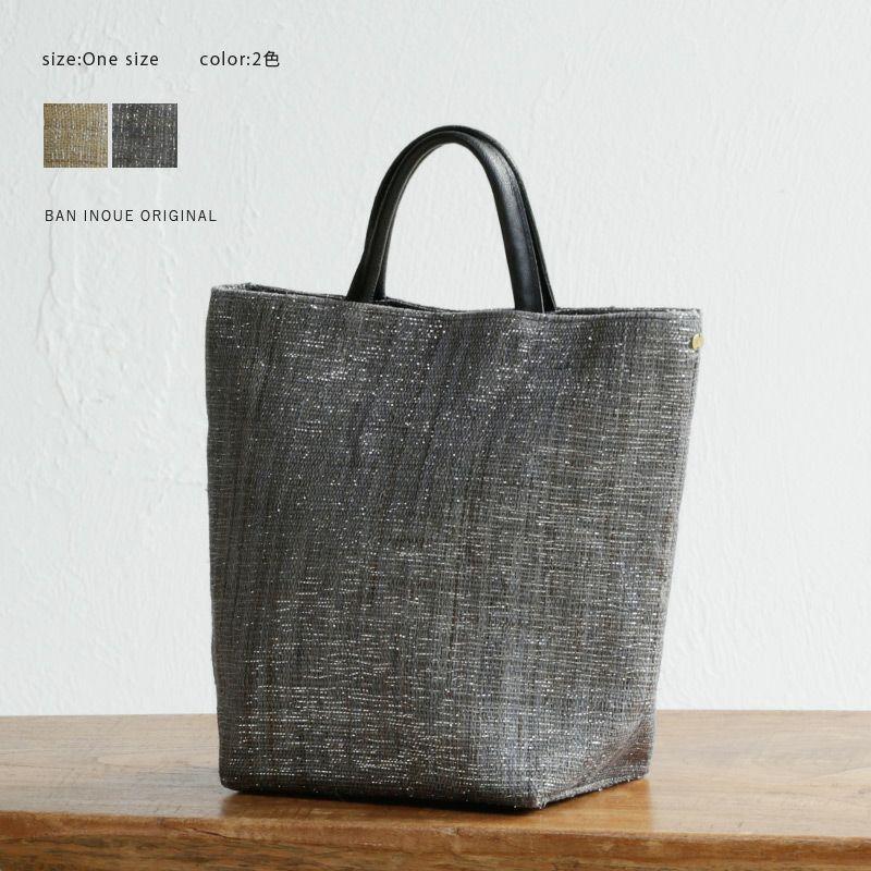 銀糸太布バッグ