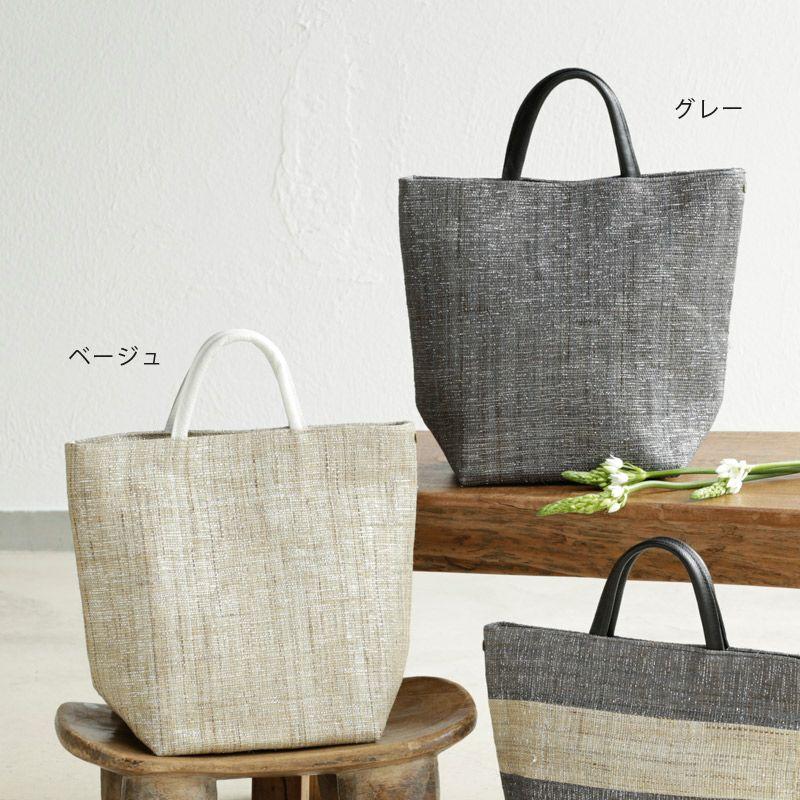 銀糸太布バッグ ベージュとグレーの2色