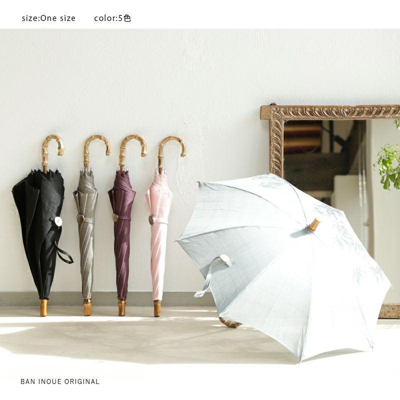 手織り麻ショート日傘