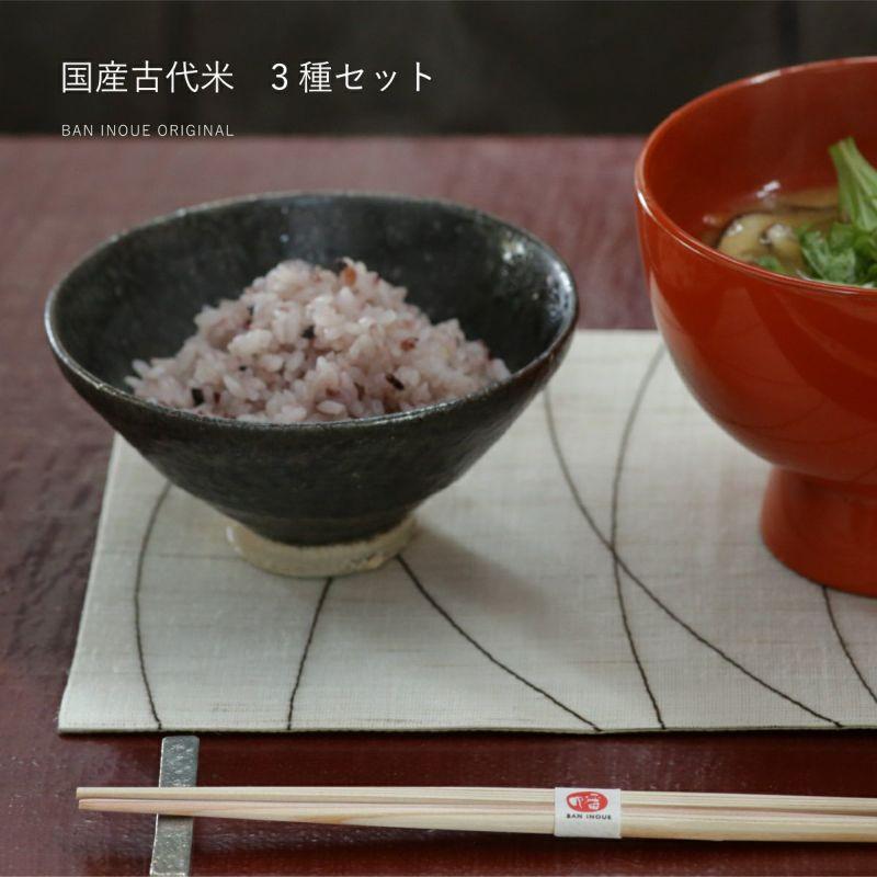 国産古代米 3種セット