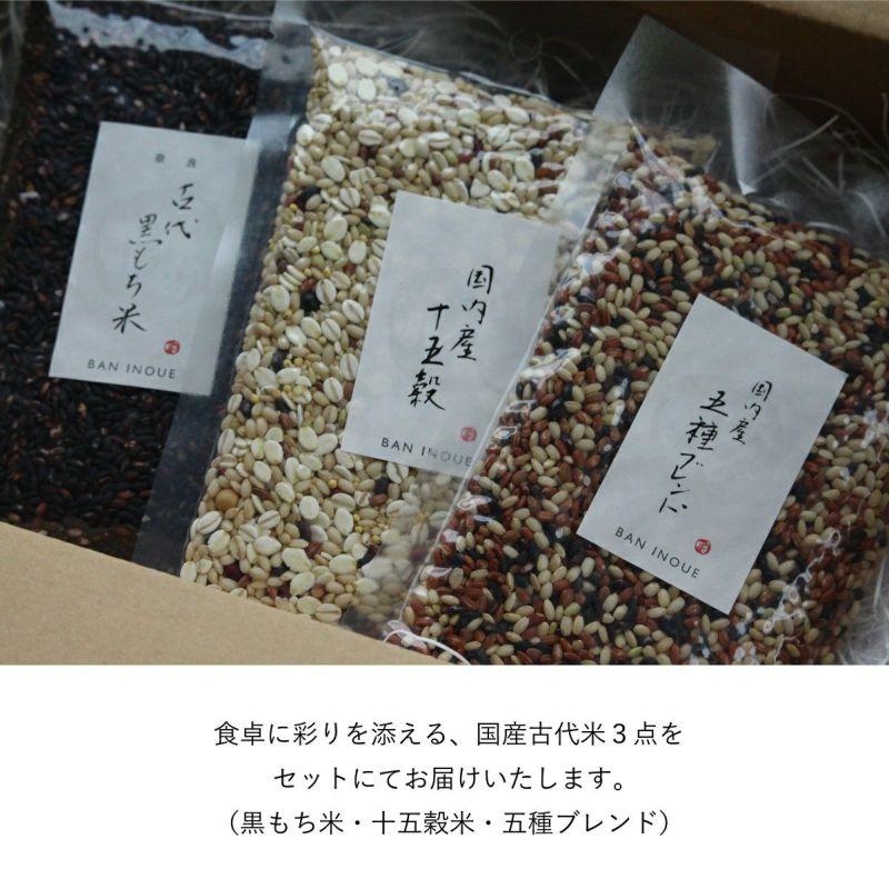 国産の古代米セットです