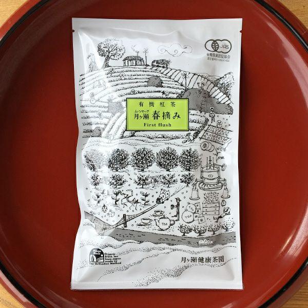 月ヶ瀬 春摘み有機紅茶