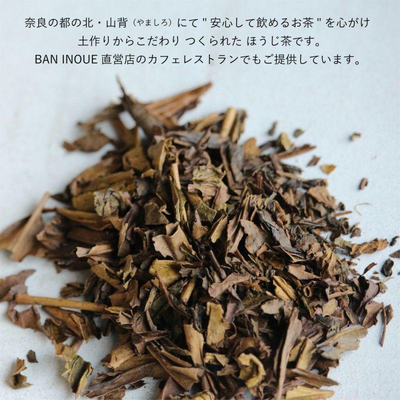 奈良の北でつくられた安心して飲めるお茶です
