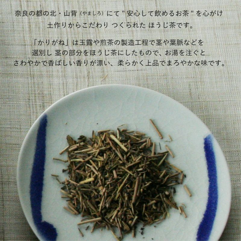 安心して飲める、こだわりの国産茶