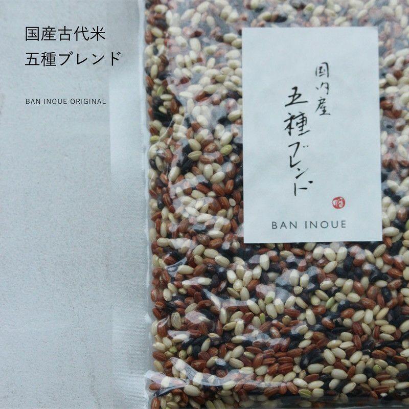 古代米 五種ブレンド