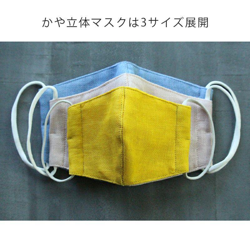 かや素材のマスクは3サイズ展開
