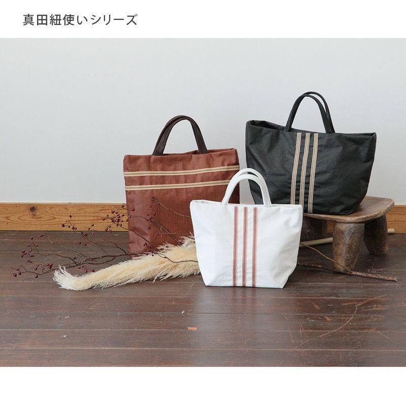 真田紐使いシリーズは他にバッグもあります